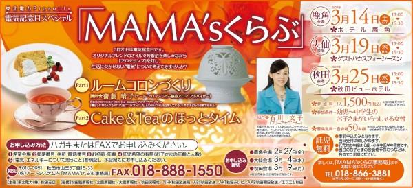 event_mamas_l